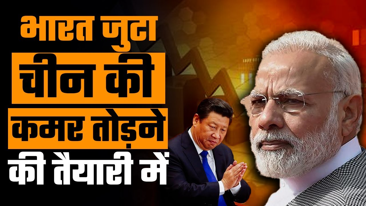 India can and India will break the backbone of China economically