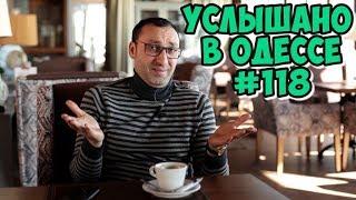 Услышано в Одессе Выпуск 118 Одесский юмор шутки фразы и выражения