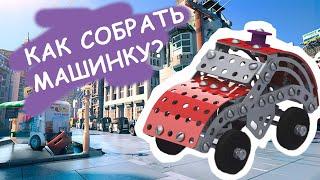 Обзор игрушка Металлический конструктор Машинка