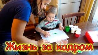 Семья Бровченко. Жизнь за кадром. Обычные будни. (часть 112)