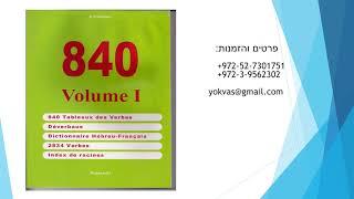 Иврит - уроки для начинающих и продолжающих русскоговорящих. Учим иврит по диктантам. Диктант 1.