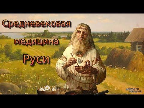 видео: СРЕДНЕВЕКОВАЯ МЕДИЦИНА РУСИ / MEDIEVAL MEDICINE IN RUSSIA