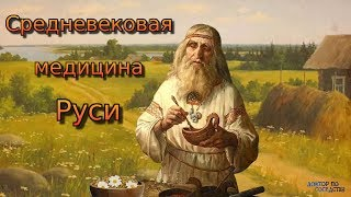 СРЕДНЕВЕКОВАЯ МЕДИЦИНА РУСИ / MEDIEVAL MEDICINE IN RUSSIA