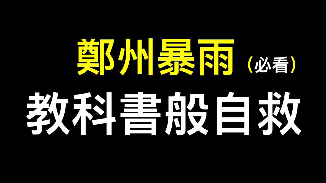 #鄭州暴雨 教科書般自救!危急關頭他們為何捨命相救?