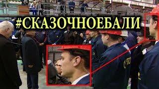 ФСО теперь изображает рабочих Тверского машиностроительного завода