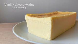 濃厚バニラチーズテリーヌ|syun cookingさんのレシピ書き起こし