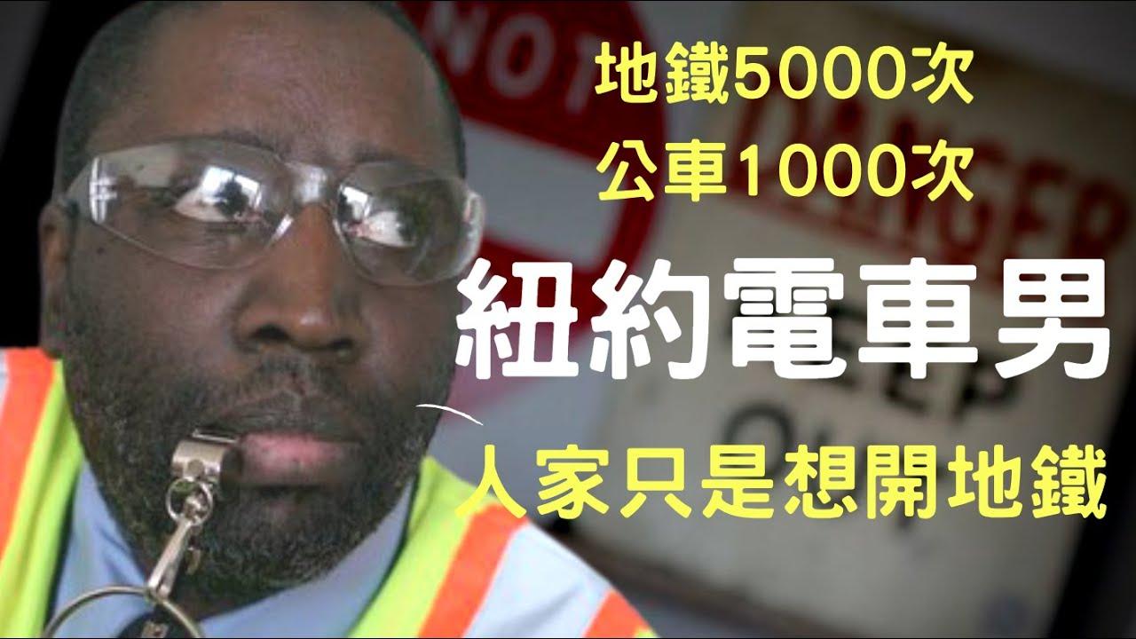 鐵路宅偷開地鐵5000次!不是員工卻跟着喊加薪,差點當上工會代表|叉雞說奇事