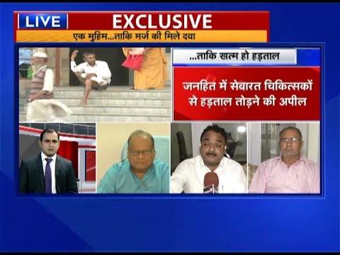 ..ताकि खत्म हो हड़ताल  - Rajasthan Government Doctors Strike - On 11th Nov 2017