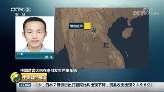 [中国财经报道]中国游客在老挝发生严重车祸 13名中国公民遇难 救援加紧进行| CCTV财经