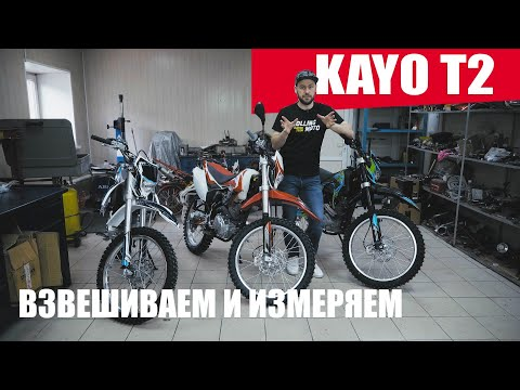 ОБЗОР | KAYO T2 Enduro | T2 G | T2 MX | 2020