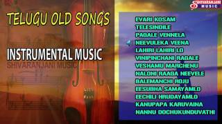 TELUGU OLD SONGS INSTRUMENTRAL MUSIC || Old Telugu Movies || shivaranjani music