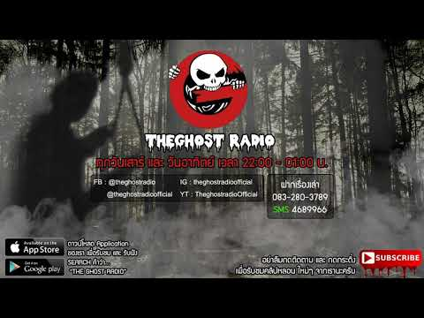 THE GHOST RADIO   ฟังย้อนหลัง   วันอาทิตย์ที่ 23 กันยายน 2561   TheghostradioOfficial