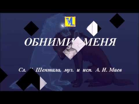 Смотреть видео Обними меня, сл  В  Шентала, муз  и исп  А  И  Маев