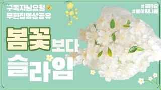 [무편집 영상 공유] 구독자님 요청   🌸봄 꽃보다 슬라임🌸   달그락 달그락 오독 오독 딸깍 ...(* ̄0 ̄)ノ  
