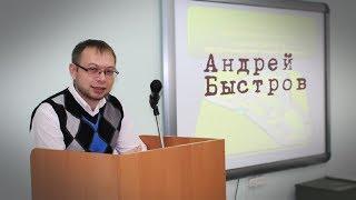 Андрей Быстров, презентация