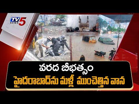 అమ్మో మళ్లీ వాన Heavy Rain in Hyderabad | Hyderabad Floods Live Updates |   | TV5 News
