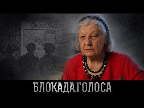 Громова Тамара Михайловна о блокаде Ленинграда / Блокада.Голоса