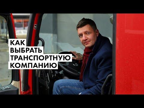 Транспортная компания, как выбрать? | Как выбрать перевозчика?