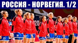 Олимпиада 2020 Гандбол женщины Полуфинал Россия Норвегия