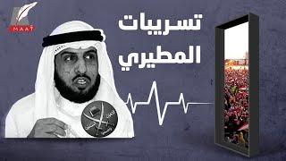 مؤامرات الإخوان.. تقرير يكشف مخططات الجماعة الإرهابية لزعزعة المنطقة.. فيديو - اليوم السابع