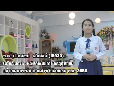 พลังเด็กไทยก้าวไกลสู่อาเซียน [ภาษาไทย]
