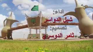 ايه حنا الدواسر يافخر اداء شبل الدواسر + رابط تحميل Mp3