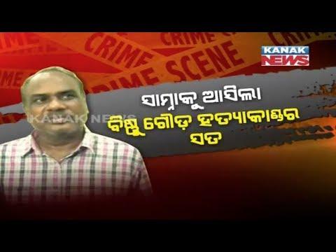 Doctor Arrested For Killing Bank Agent