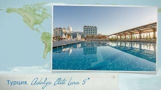 Обзор отеля Adalya Elite Lara Hotel 5* в Турции (Лара) от менеджера Discount Travel