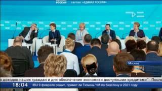 «Единая Россия»: курс на 5 лет