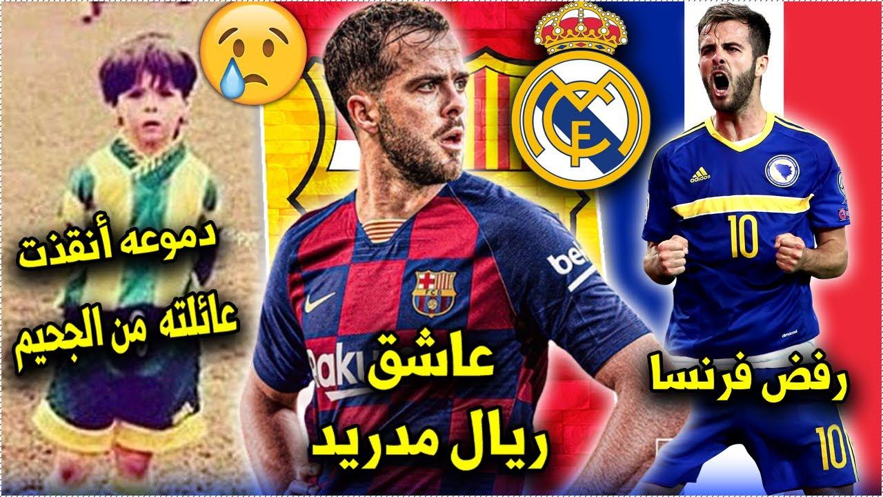 10 حقائق لاتعرفها عن ميراليم بيانيتش  عاشق ريال مدريد والمسلم الذي بكاؤه أنقد عائلته من مصير مؤلم!!