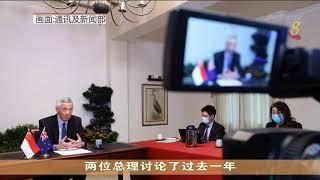 李总理和新西兰总理举行视频会议