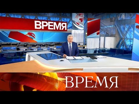 """Выпуск программы """"Время"""" в 21:00 от 31.01.2020"""
