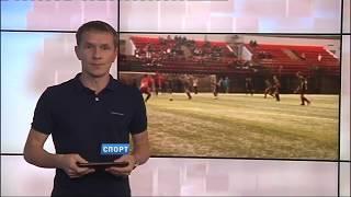 Спортивные новости Прикамья 28 08