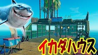 ホホジロザメのイカダハウスついに完成!! 倒したサメの首を飾ったら超カッコいい!! 手造りイカダでサメサバイバル - Raft 実況プレイ #3