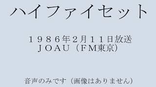 1986年2月11日にFM東京で放送した、1月20日に中野サンプラ...