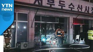 제주서 수산 시장 화재로 점포 10곳 피해 / YTN