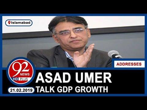 Finance Minister Asad Umar addresses an event in Islamabad   20 February 2019   92NewsHD