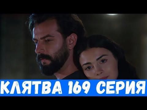 КЛЯТВА 169 СЕРИЯ РУССКАЯ ОЗВУЧКА (сериал, 2020). Yemin 169 анонс