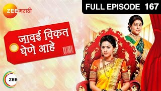 Jawai Vikat Ghene Aahe - Episode 167 - September 8, 2014