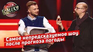 БИТВА ЭКСТРАСЕНСОВ ПАРОДИЯ | Лига Смеха 2019