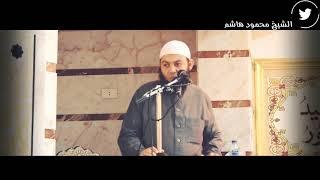 الشيخ محمود هاشم - عن يوم القيامه