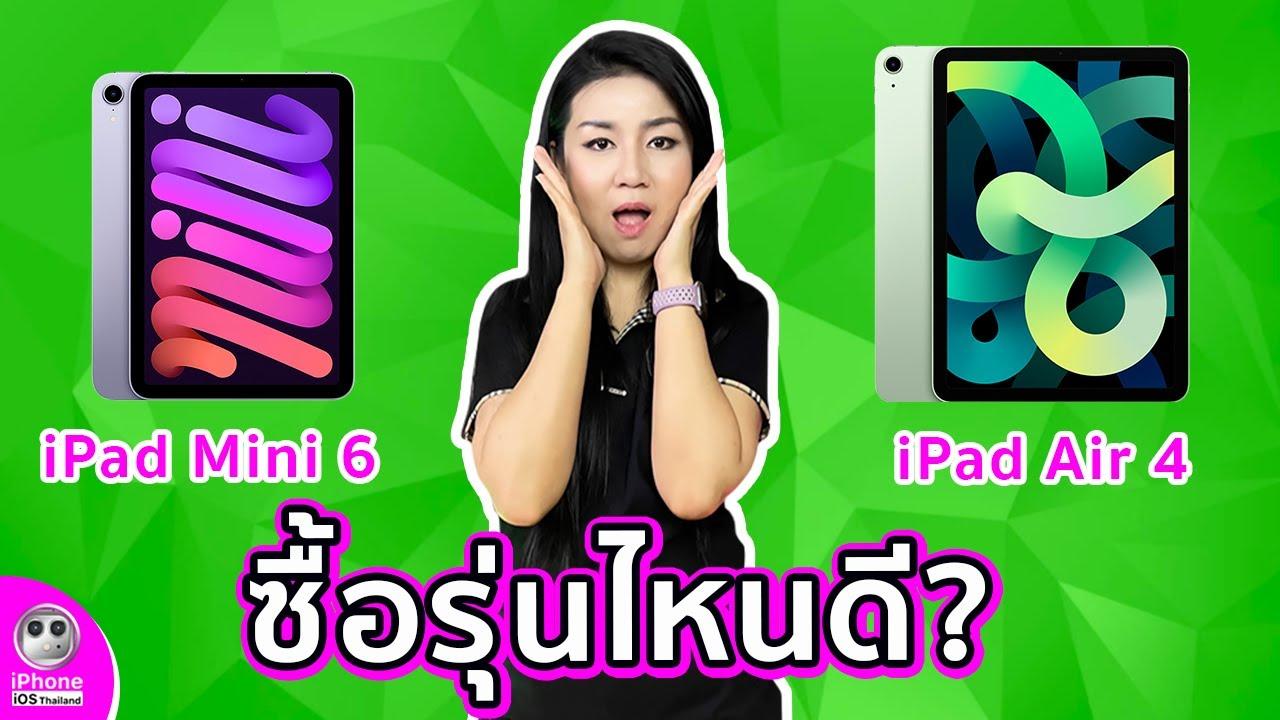 iPad Mini 6 Vs iPad Air 4  ซื้อรุ่นไหนดี?