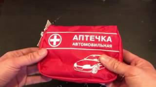 видео Состав автомобильной аптечки (2017 год), первая помощь, срок годности