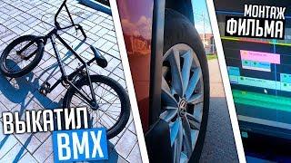 ВЫКАТИЛ BMX   Монтаж фильма