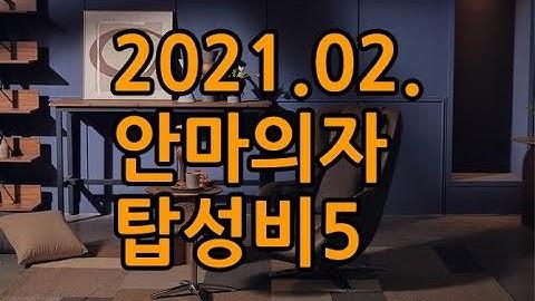2021.02 휴테크-맥스케어-코지마-바디프랜드-세라젬 [탑성비5]