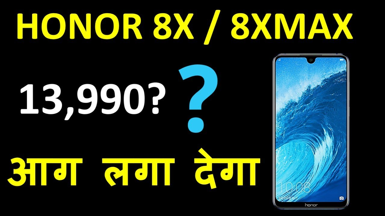 HONOR 8X | HONOR 8X MAX : First Look, price & launch in India,14999 me  Water Drop Display?