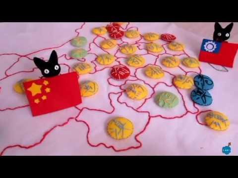 China Provincial Abbreviations (PART1) 中國省份簡稱