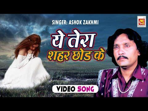 YE TERA SHAHAR CHODKAR NA JAYENGE  || Ashok Zakhmi || HD VIDEO || Original Qawwali || Musicraft