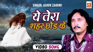 Download YE TERA SHAHAR CHODKAR NA JAYENGE  || Ashok Zakhmi || HD  || Original Qawwali || Musicraft MP3 song and Music Video