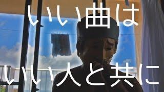 「岡崎体育 / エクレア(サビのみ)」 ハーモニカ初心者のための練習曲...